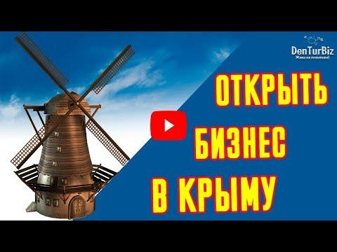 🔴 6 ПРОВЕРЕННЫХ ШАГОВ К УСПЕХУ 🔴 Открыть бизнес в Крыму🔴Отдых в Крыму 2018 🔴Крым
