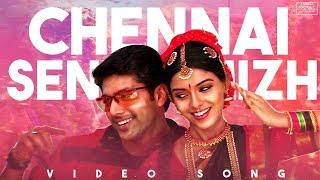 Chennai Senthamizh - M. Kumaran Son of Mahalakshmi  | Jayam Ravi, Asin | Srikanth Deva | #ThinkTapes