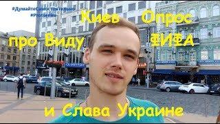 Киев. Опрос про хорвата Виду ФИФА и Слава Украине