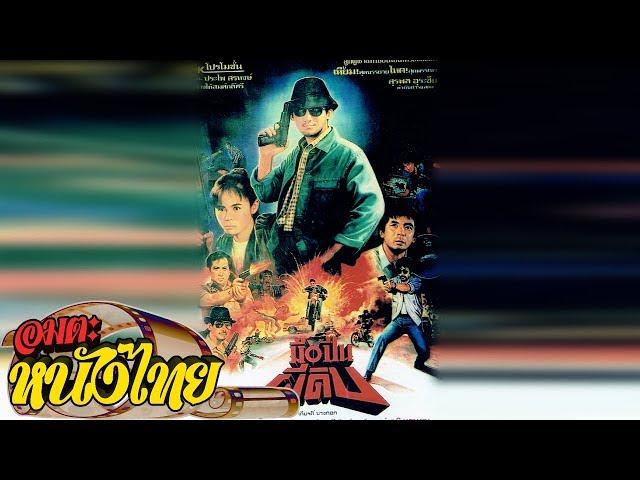 หนังตลกไทยโคตรฮา