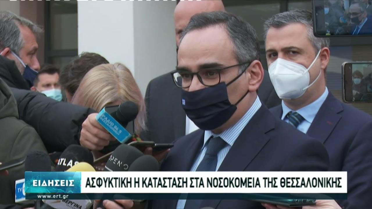 Ασφυκτική η κατάσταση στα νοσοκομεία της Θεσσαλονίκης | 06/04/2021 | ΕΡΤ