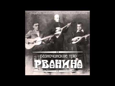 Дореволюцiонный Совѣтчикъ – Грёзы Кисловодска