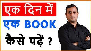 How to Read one book a day in Hindi | एक दिन में एक क़िताब कैसे पढ़ें | Dr Peeyush Prabhat