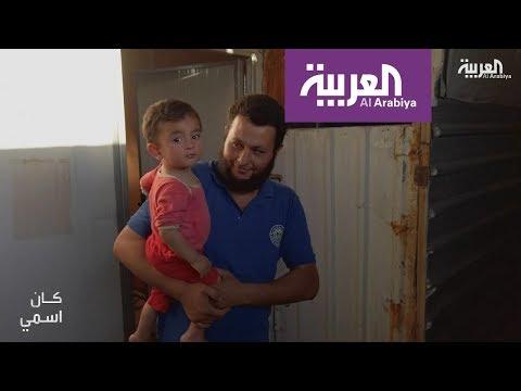 العرب اليوم - شاهد: مأساة سوري لا يريد من الحياة إلا العودة