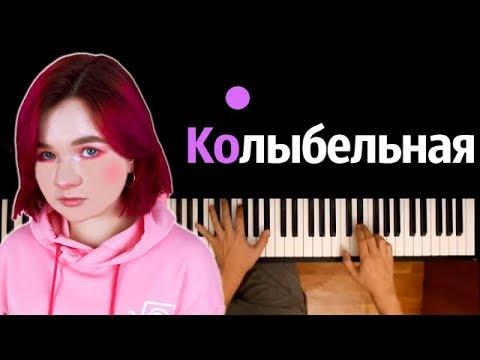 Алена Швец - Колыбельная ● караоке   PIANO_KARAOKE ● ᴴᴰ + НОТЫ & MIDI