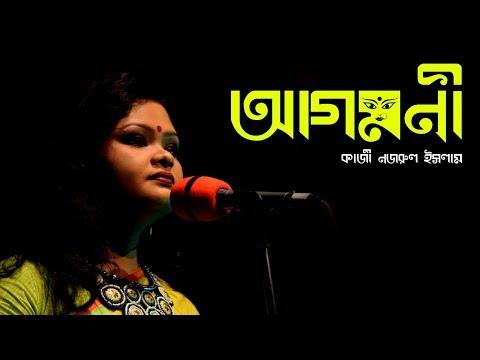 আগমনী (নির্বাচিত অংশ) | Aagomoni | Nazrul Islam | Soumyashree Ganguly