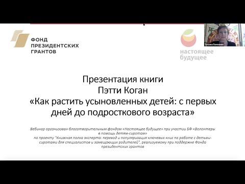 Презентация книги П. Коган «Как растить усыновленных детей: с первых дней до подросткового возраста»