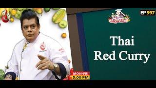 Thai Red Curry Recipe | Aaj Ka Tarka | Chef Gulzar I Episode 997