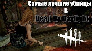 Самые сильные и самые слабые убийцы в Dead By Daylight 2.0.0!