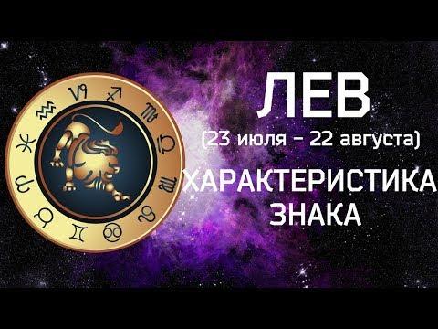 Лев характеристика знака зодиака 23 июля - 22 августа