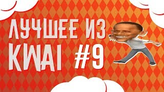 Лучшее из Kwai #9 | Kwai в СИЗО