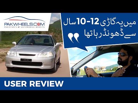 Honda Civic Hatch back 1996 | User Review | PakWheels