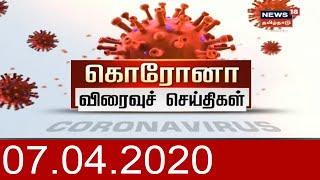 Express18 News   காலை விரைவுச் செய்திகள்   News18 Tamil Nadu   07.04.2020