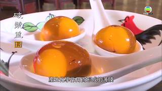 《東張西望》分子料理新穎薑汁湯圓  爆漿有驚喜
