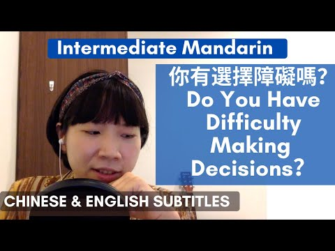 选择障碍 Difficulty Making Decisions
