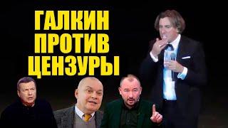 Соловьев, Киселев, Шейнин ответили Галкину