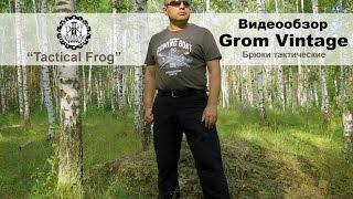 Видеообзор. Брюки Tactical Frog «Grom Vintage». Магазин «Камуфляж ру»