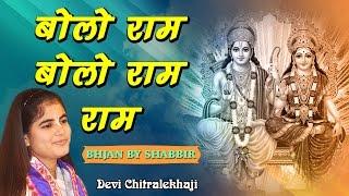 BHAJAN BY SHABBIR  Superhit Ram Bhajan Devi Chitralekhaji