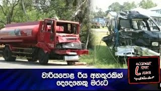 Wariyapola Lorry Van Accident 2019 3 30 | Accident First Lanka | Accident 1st | Sri Lanka Accident