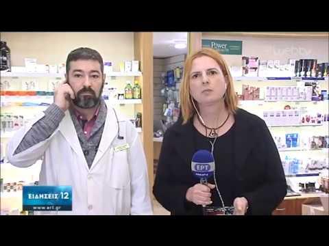 Διάθεση 36 σκευασμάτων από ιδιωτικά φαρμακεία | 19/02/2020 | ΕΡΤ