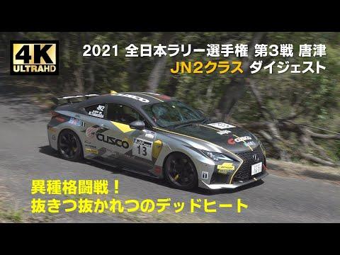 JN2クラス ダイジェスト ツール・ド・九州2021 in 唐津(全日本ラリー選手権)の動画