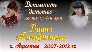 Диана Анкудинова (Diana Ankudinova) - Вспомнить детство, часть 2 г. Арсеньев