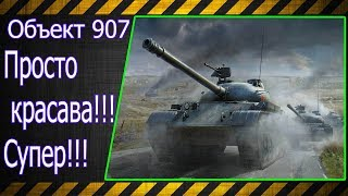 Объект 907.  Просто красава!!!  Супер!!! Лучшие бои World of Tanks