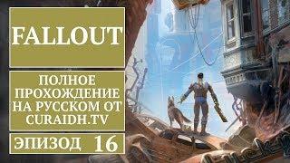 Прохождение Fallout - 16 - Военная База Марипоза, Лейтенант и Концовка Игры