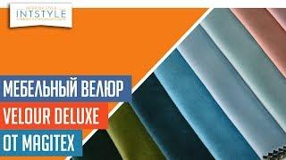 Мебельная ткань Velour Deluxe Арт.: MT-02408