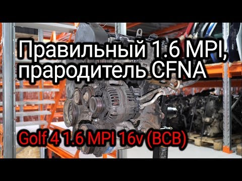 Фото к видео: Старый, но правильный 1.6 MPI (BCB), который не стучит поршнями
