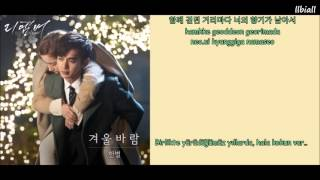 (Remember OST Part 5) Han Byul - Winter Wind Türkçe Altyazılı(Hangul-Romanization)