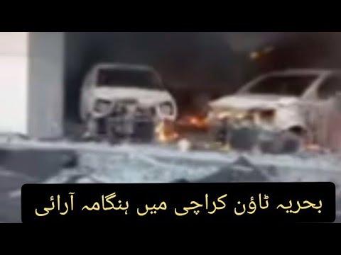 Riots in Bharia Town Karachi June 2021