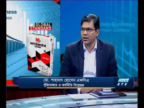 Ekushey Business || মো. শাহাদাৎ হোসেন এফসিএ || 16 October 2019 || ETV Business