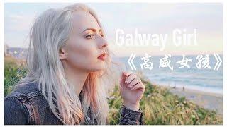 ★ Galway Girl《高威女孩》-Madilyn Bailey (Ed Sheeran) 中文字幕★
