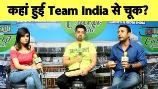 LIVE: कहां हुई Team India से चूक जो फिर नहीं हुआ Lord's में India India? क्या सही क्या गलत | #CWC19