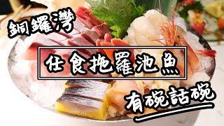 【有碗話碗】3小時優質日式放題,拖羅池魚任食 | 香港必吃美食