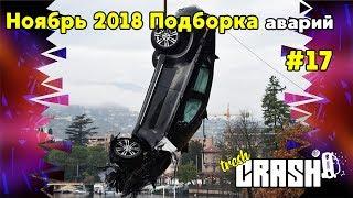 Ноябрь 2018 подборка аварий , ДТП , car crash compilation #17