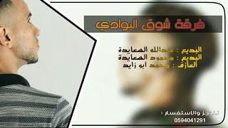 تحميل اغاني دحية رايقة 2019 ????????    صار العمر معدودي   ????☹ عبدالله السعايدة و محمود السعايدة MP3