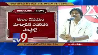 Pawan Kalyan addresses gathering of Jana Sena activists in Rajahmundry - TV9