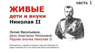 Внучка Николая II. Знакомство. Николай II не был расстрелян.