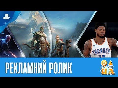 Фото Співбесіда - Рекламний ролик PlayStation 4 UA