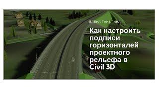 Как настроить подписи горизонталей проектного рельефа в Civil 3D