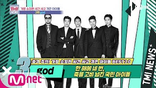 Mnet TMI NEWS [49회] 한 해에 무려 네 번!! 죽을 고비를 넘긴 국민 아이돌 god! 200708 EP.49
