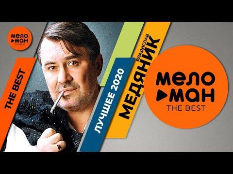 Владислав Медяник - The Best - Лучшее 2020