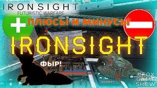Плюсы и минусы Ironsight (ЗБТ)! Небольшой подкаст от Лиса