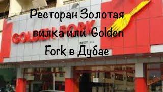 VLOG: Дубай/Рестораны в Дубае/Золотая Вилка Golden Fork