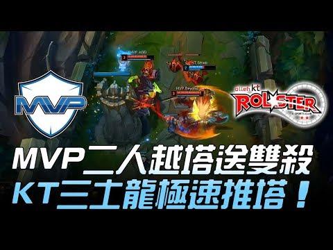 MVP vs KT MVP二人越塔送雙殺 KT三土龍極速推塔!Game2