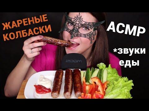 АСМР МУКБАНГ Жареные КОЛБАСКИ КУПАТЫ *ЗВУКИ ЕДЫ*/ASMR Mukbang Fried Sausages *EATING SOUNDS*
