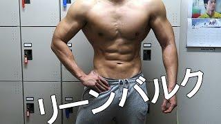 体脂肪を付けずに筋肉を増やすための食事リーンバルク