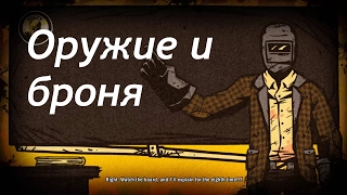 How to survive крафт оружия